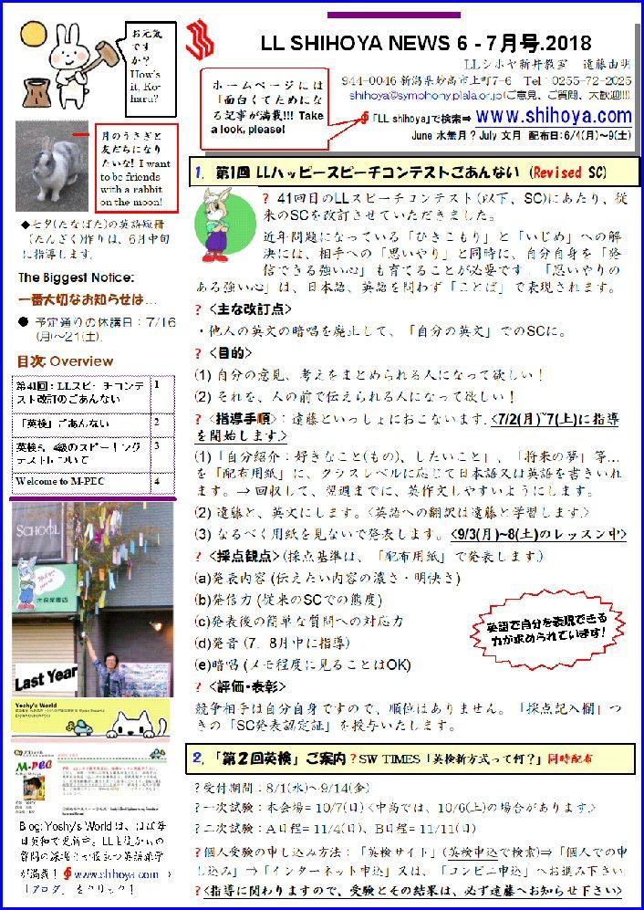 700 2018 6-7 Shihoya News01