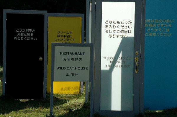 00b 600 注文の多い料理店