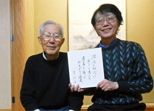 01b 600 20131217 増井凖治先生、由明 with his 色紙