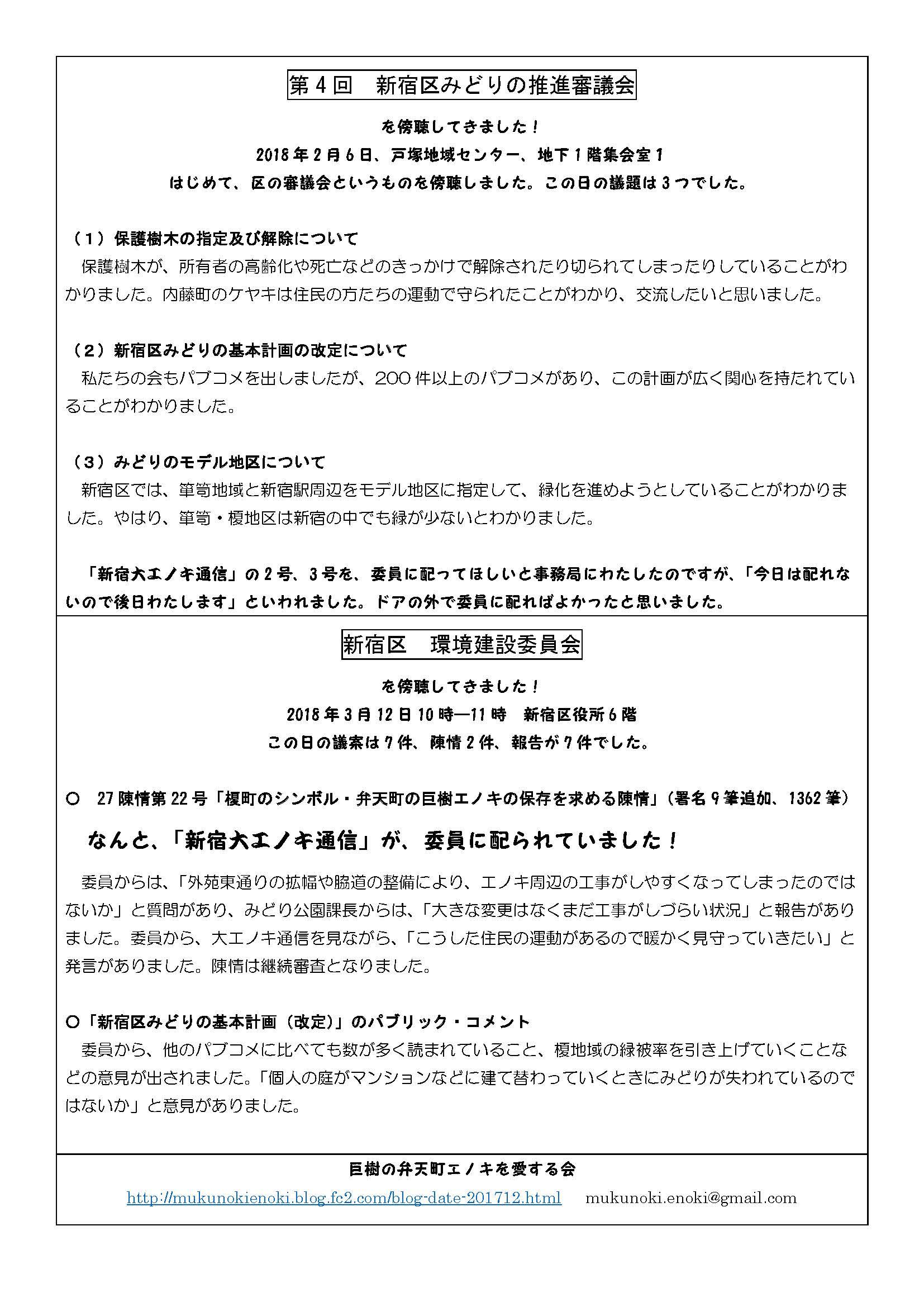 新宿大エノキ通信第4号6_ページ_2