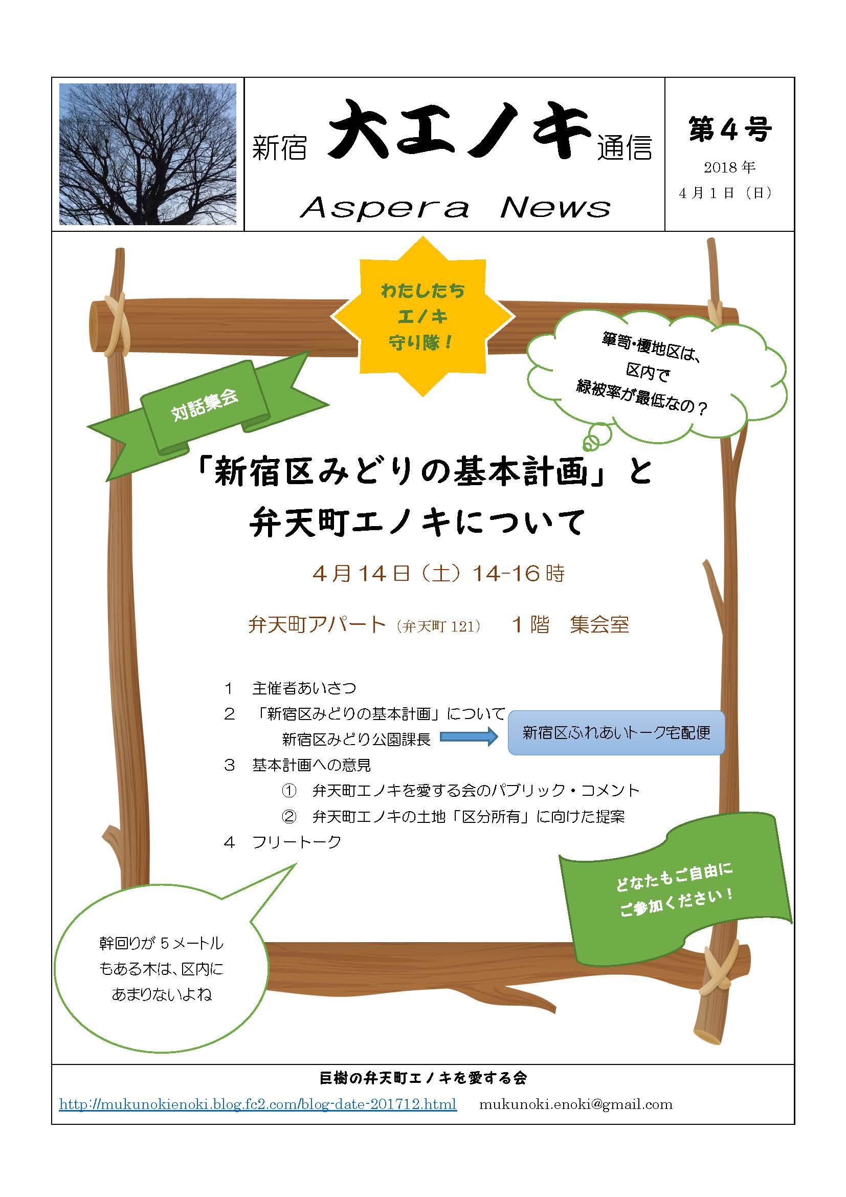 新宿大エノキ通信第4号6_ページ_1