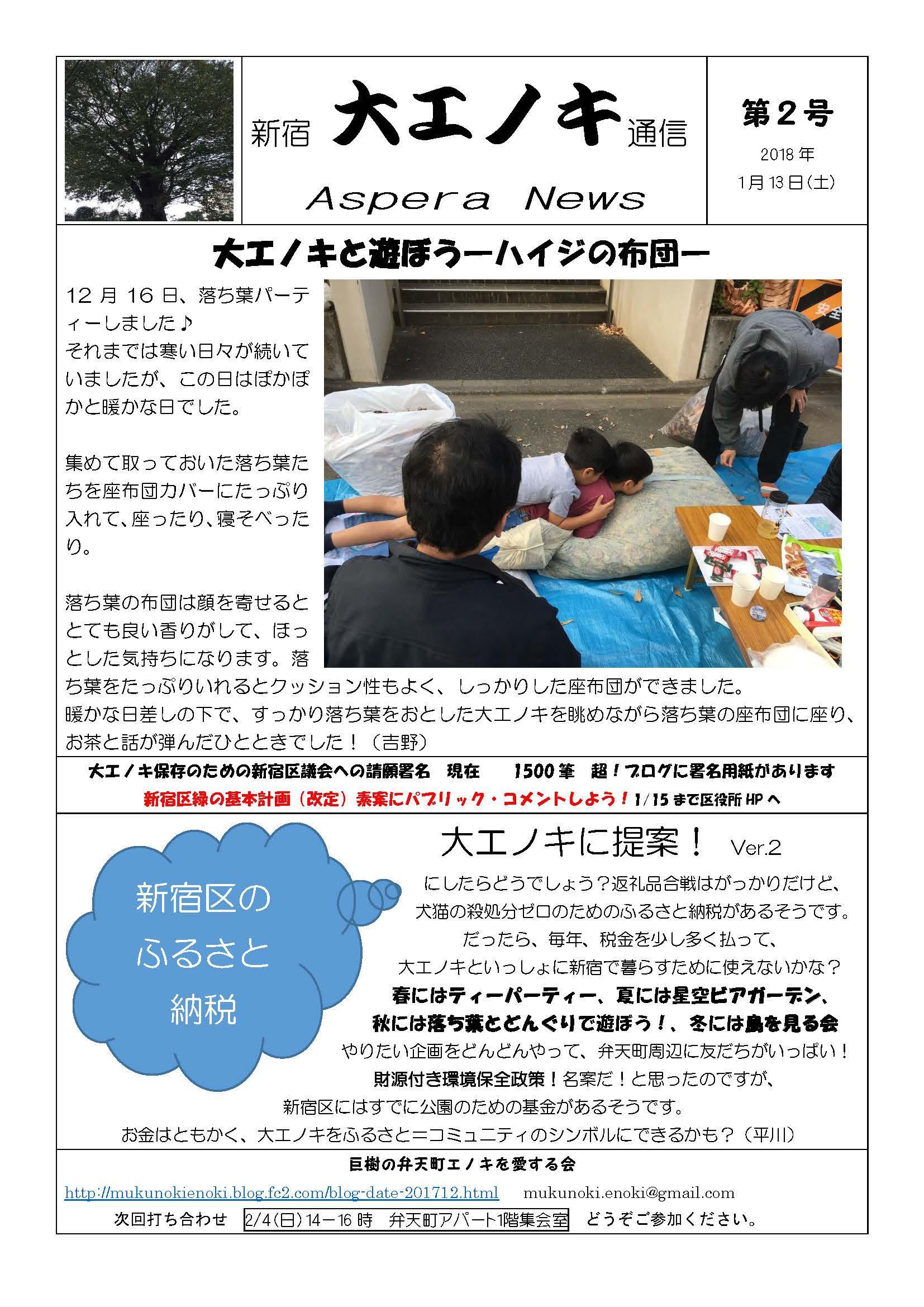 新宿大エノキ通信第2号2_ページ_1