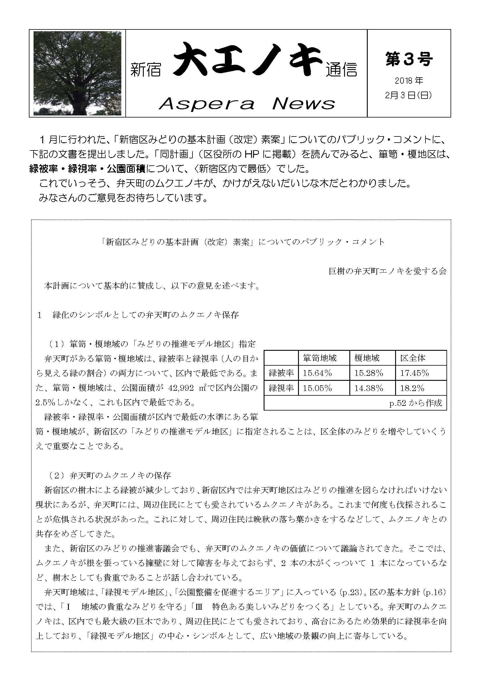新宿大エノキ通信第3号2_ページ_1