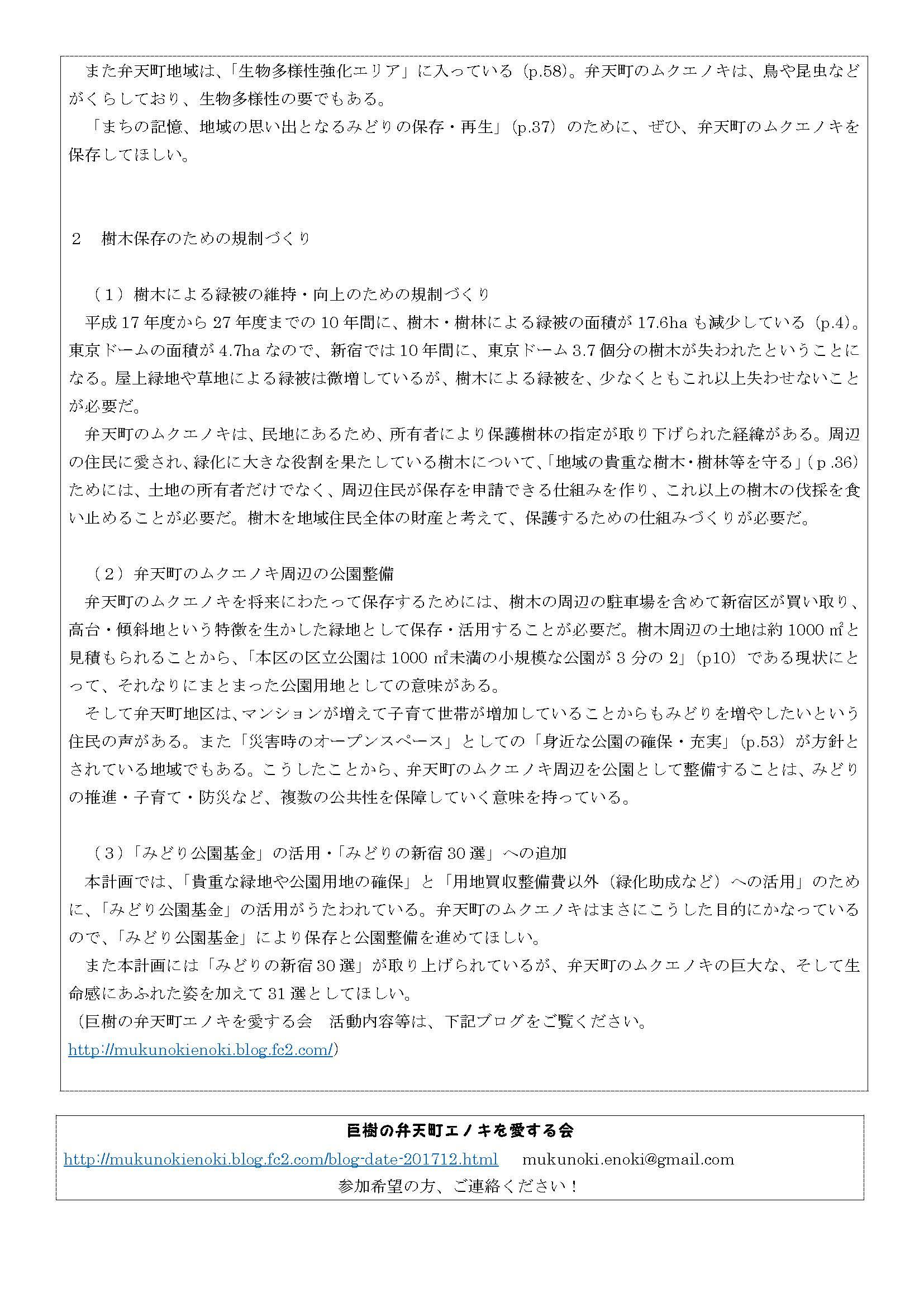 新宿大エノキ通信第3号2_ページ_2
