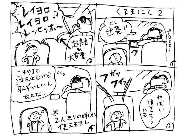 さ_convert_20180419073219