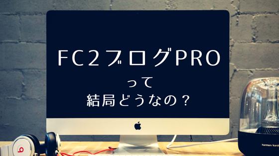 FC2ブログpro