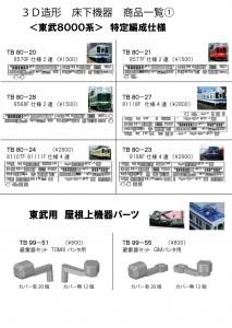 武蔵模型工房JNMA2018-1