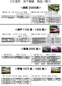 武蔵模型工房JNMA2018-3