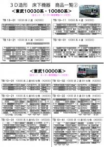武蔵模型工房JNMA2018-2