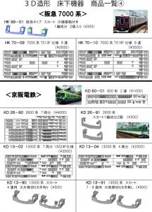 武蔵模型工房JNMA2018-4