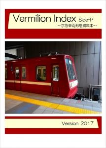 本見本2017
