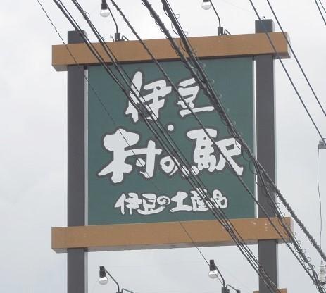 村の駅180221