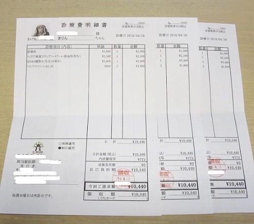 健診180420②