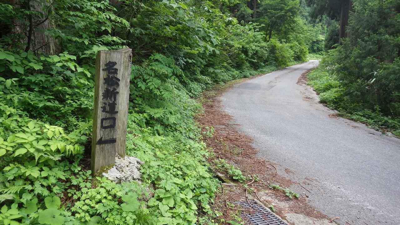 1330名松新道口