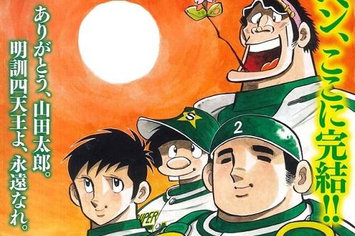 水島新司「ドカベン」シリーズ、ついに完結、通算203巻、46年の歴史に幕