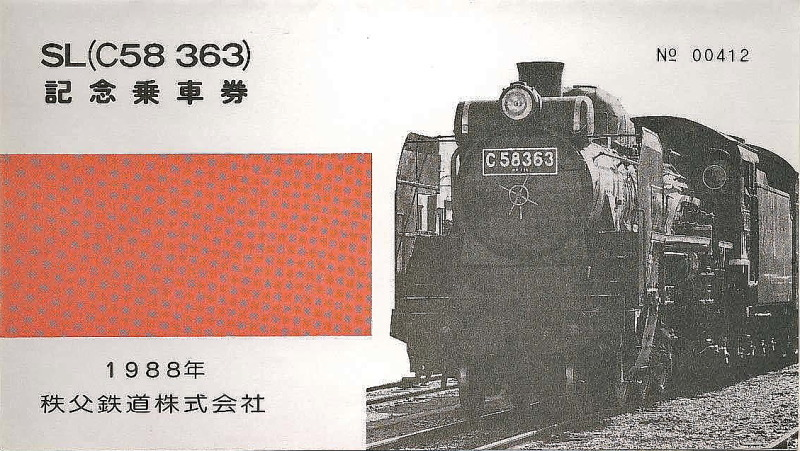 Scan CHICHIBU C58-1