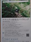 高尾山ハイキングチラシ2018