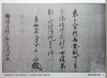 貞和5年8月8日 小侍所所司上杉左馬助奉書(高倉殿弓場始射手催促状)