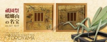 京都府京都文化博物館「祇園祭-蟷螂山の名宝-」