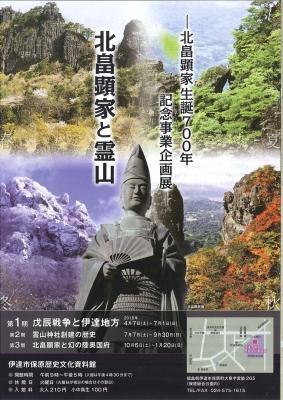 保原歴史文化資料館 北畠顕家生誕700年記念『北畠顕家と霊山』1