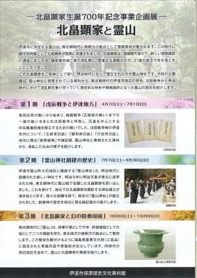 保原歴史文化資料館 北畠顕家生誕700年記念『北畠顕家と霊山』2