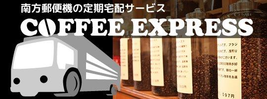 express_bann.jpg