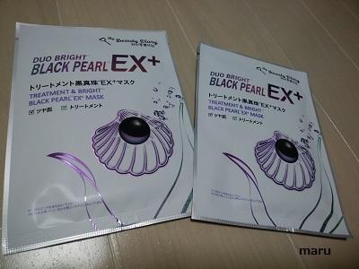 モイスチャー黒真珠EX_マスク