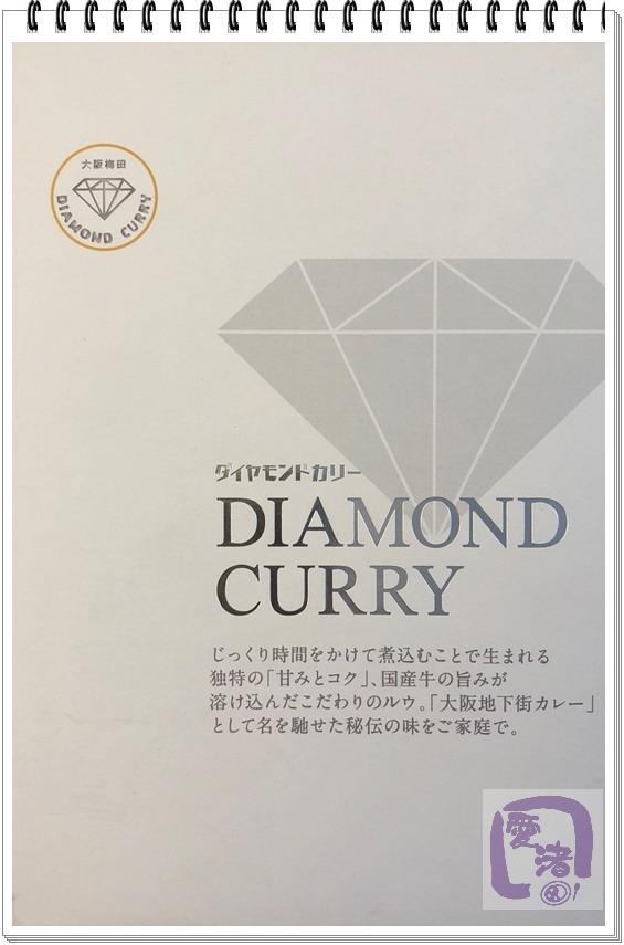ダイヤモンドカレー表