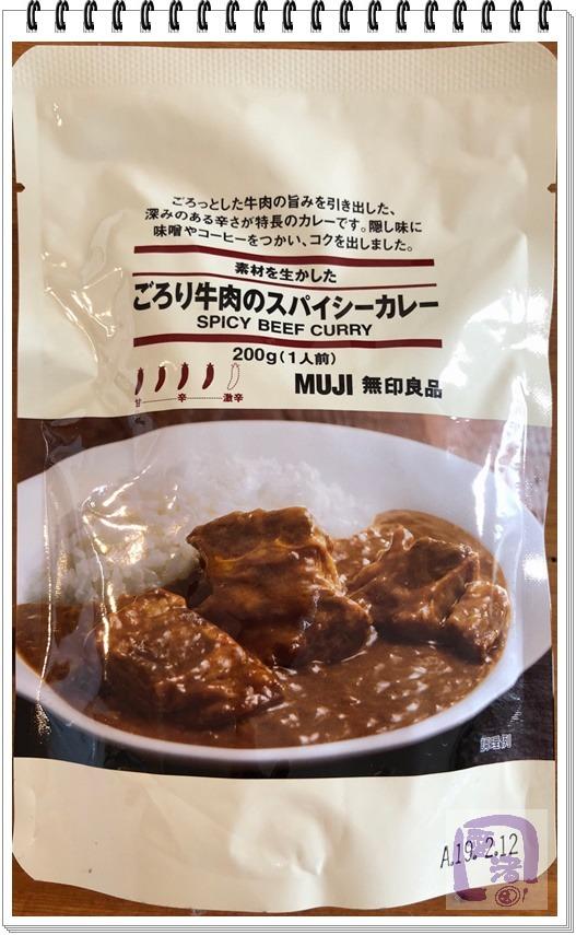 ごろり牛肉カレー(表)