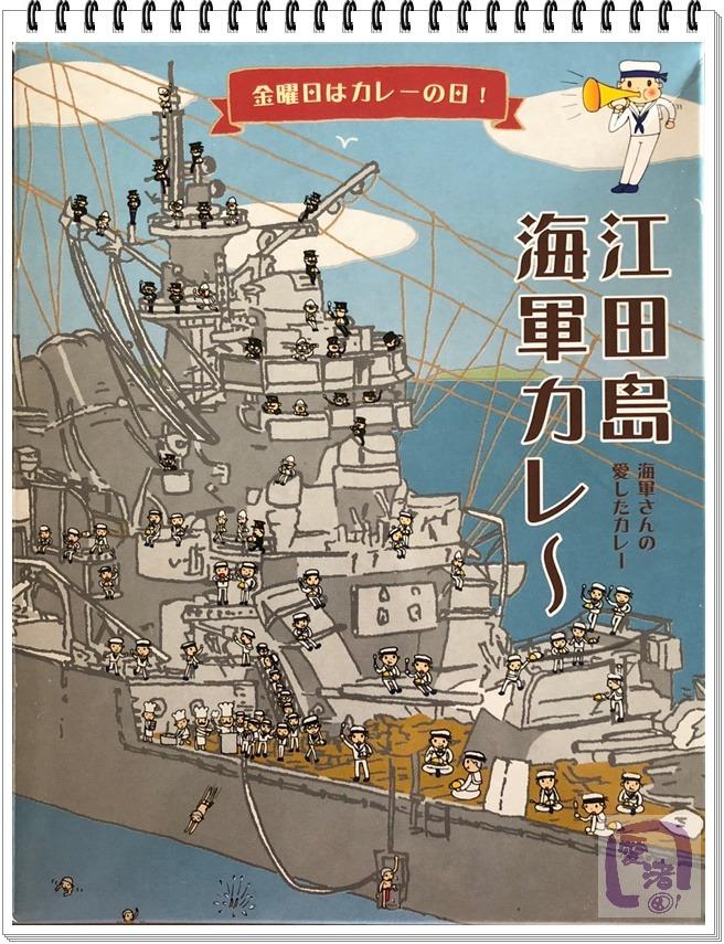 江田島(表)