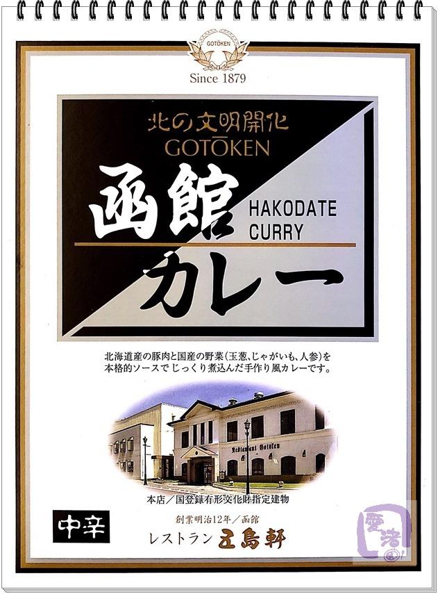 函館カレー(パッケージ)