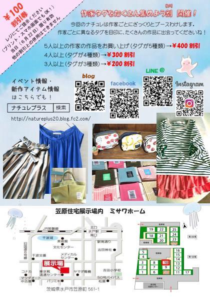 MISAWA20180622 ura(イメージ)