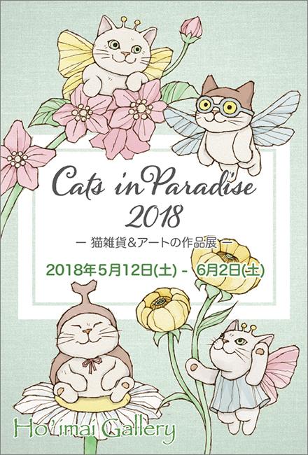 2018catinparadise_01.jpg