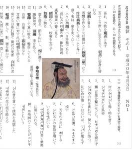 180405_syuusyuu模試リニューアル