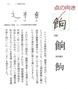 字体の話2