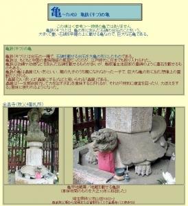 180623_金昌寺_亀趺