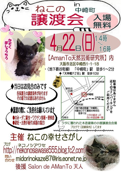 4-譲渡会 ポスタ 2018-4-22 天人-400