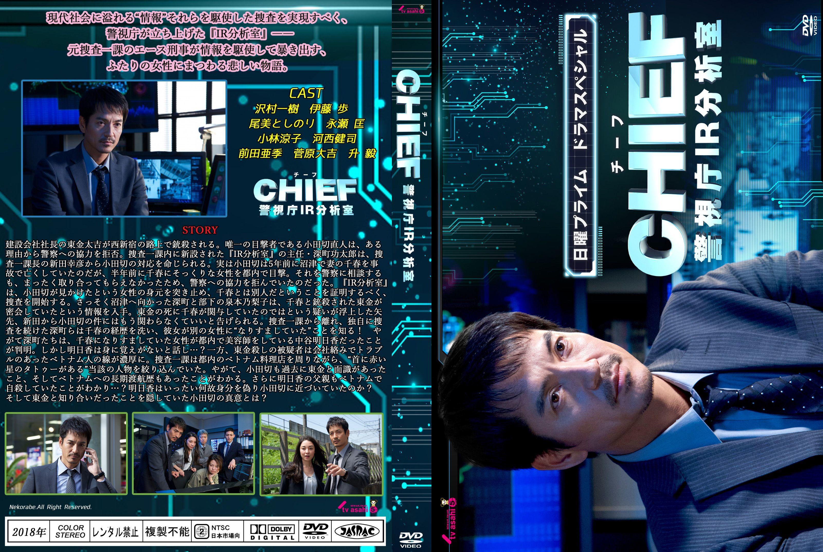 CHIEF~警視庁IR分析室~ - スペ...