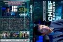 CHIEF~警視庁IR分析室~ ジャケット