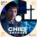CHIEF~警視庁IR分析室~ ラベル