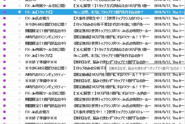 FX-JIN(1タップで1億円稼ぐツール)