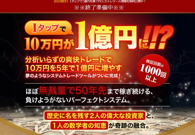 FX-JIN(1タップで1億円稼ぐツール)1