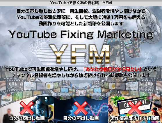 YFM (YoutubeFixingMarketing)