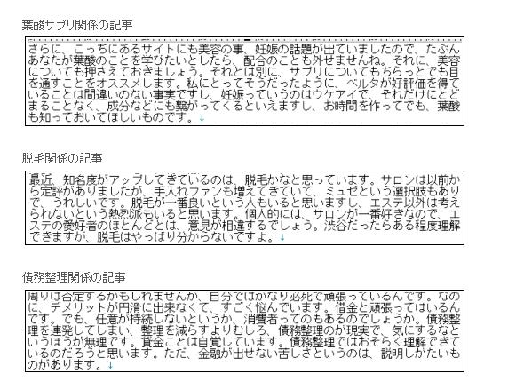 共起語文章作成ソフトサンプル