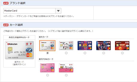 楽天カードの申し込み手順1