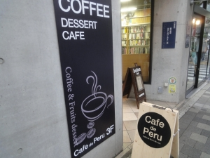 カフェ ド ペル2