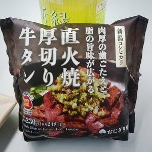 新潟コシヒカリおにぎり 直火焼厚切り牛タン2