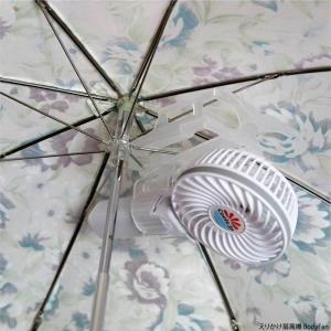 えりかけ扇風機BodyFan 3インチファン
