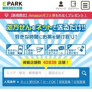 EPARK/くすりの窓口