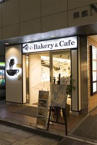 俺のBakery&Cafe 松屋銀座裏